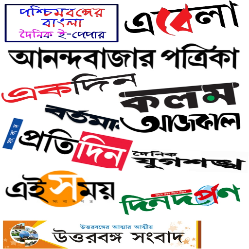 Bangla EPaper 2018