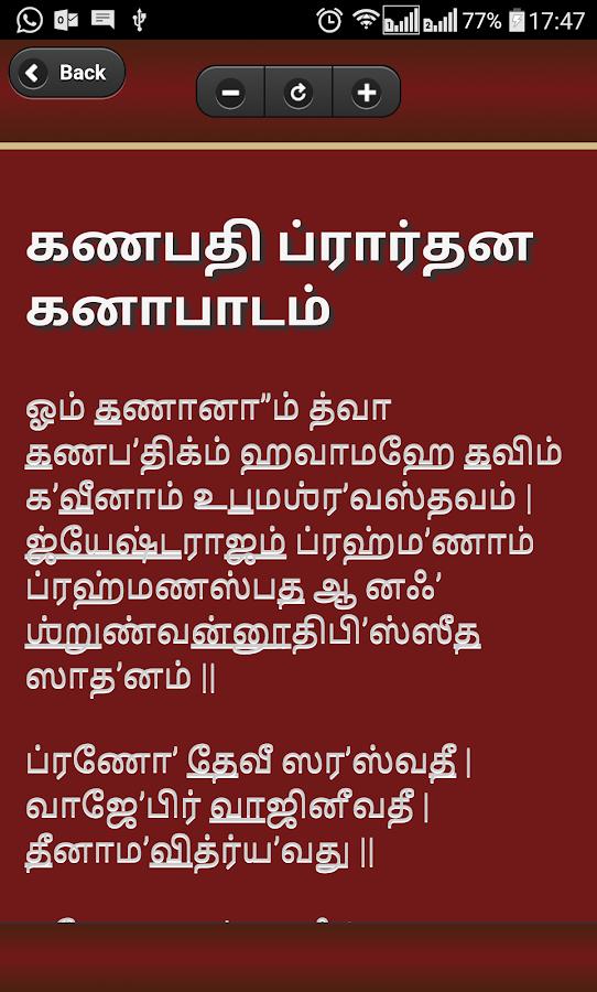 Lyric lalitha sahasranamam lyrics in english : Stothrams Lyrics Tamil - Android Apps on Google Play