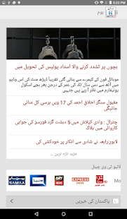 Urdu News & TV- screenshot thumbnail