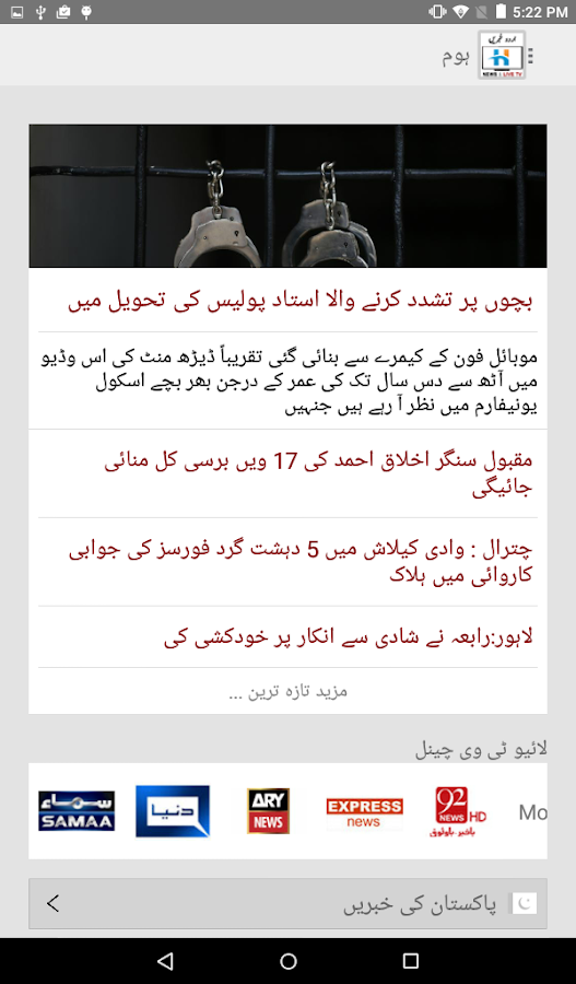 Urdu News & TV- screenshot