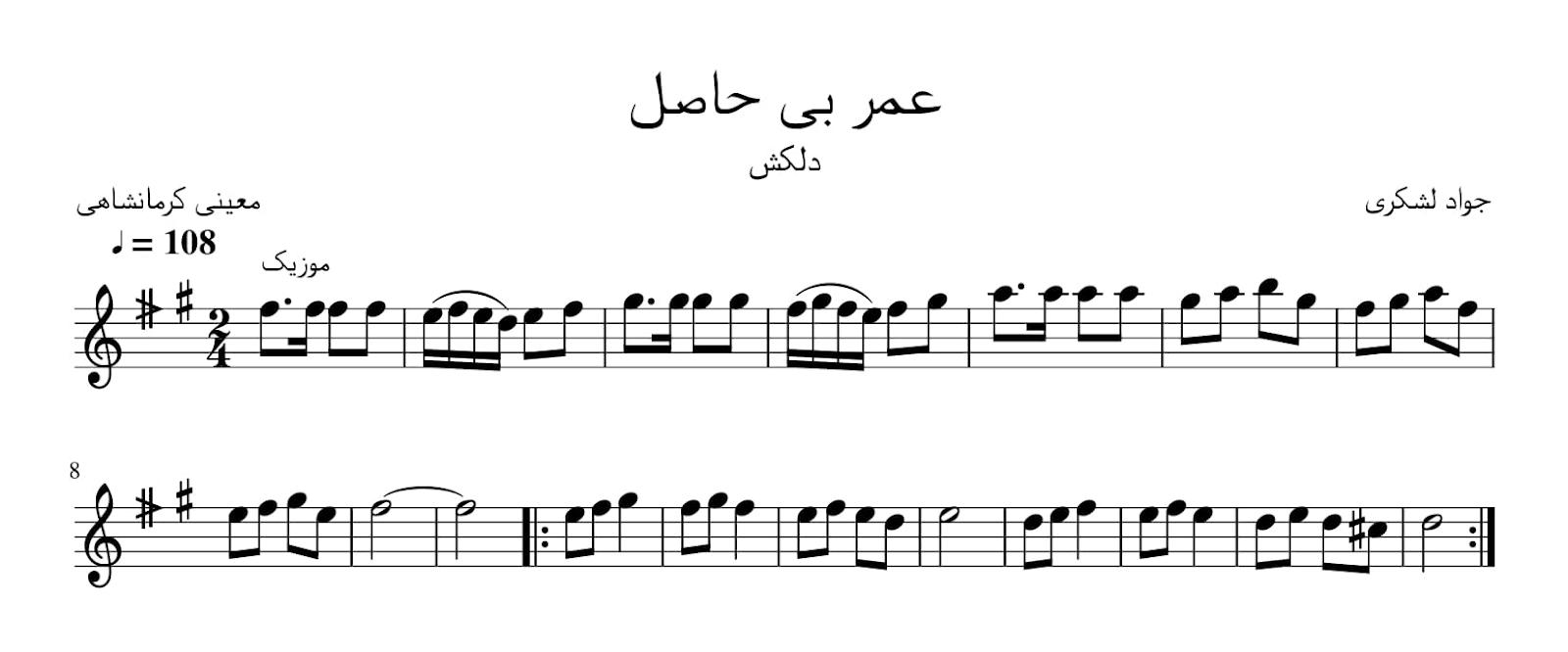 نت عمر بیحاصل جواد لشگری رحیم معینی کرمانشاهی دلکش آوانگاری احمد جباریان
