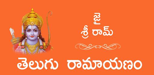 Ramayanam Book In Telugu