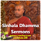 Download Sinhala Dhamma Sermons - ධර්ම දේශනා For PC Windows and Mac