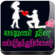 Tamil Valentines Day GIF Images