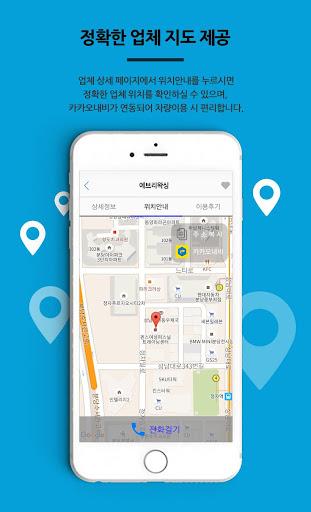 왁싱인포 - 왁싱 브라질리언왁싱 슈가링 커플왁싱 내주변 및 전국 할인 왁싱어플 1.10 screenshots 4