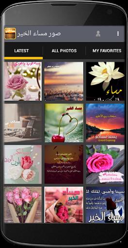 Evening Images - Arabic