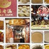 京饌庭園日本料理店
