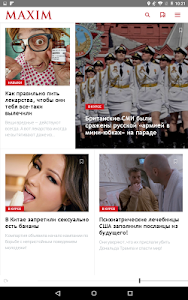 MAXIM Russia – онлайн-журнал screenshot 11