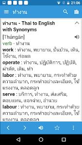 Offline Dictionary Premium v4.7.4