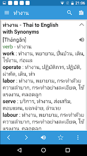Dict Box Premium: Offline Dictionary & Translation Screenshot