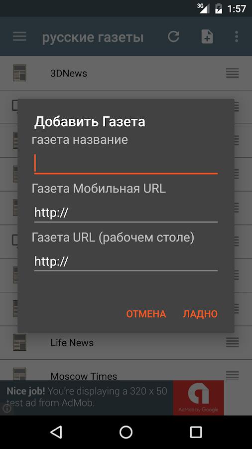 Poster - приложение для чтения сайтов без …