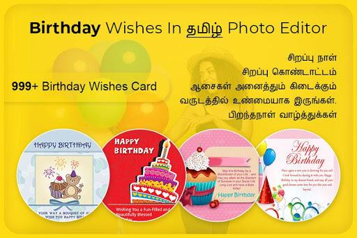 Birthday Wishes In Tamil Photo Editor Screenshot 2