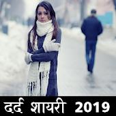 Dard Shayari 2019 रुलादे आपको