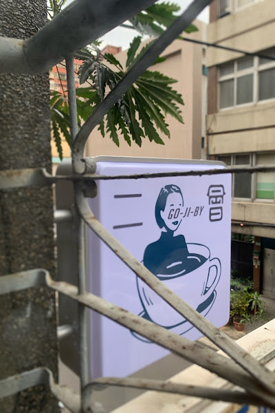台北中山區|二樓老屋咖啡館|二會 gojiby