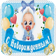 Download С новорожденным! For PC Windows and Mac