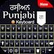 Download Punjabi English Keyboard - Punjabi Typing Input For PC Windows and Mac