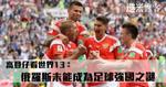 高登仔看世界13:俄羅斯未能成為足球強國之謎