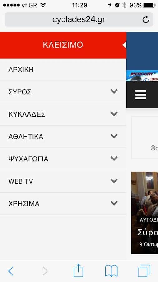 Cyclades24.gr - στιγμιότυπο οθόνης