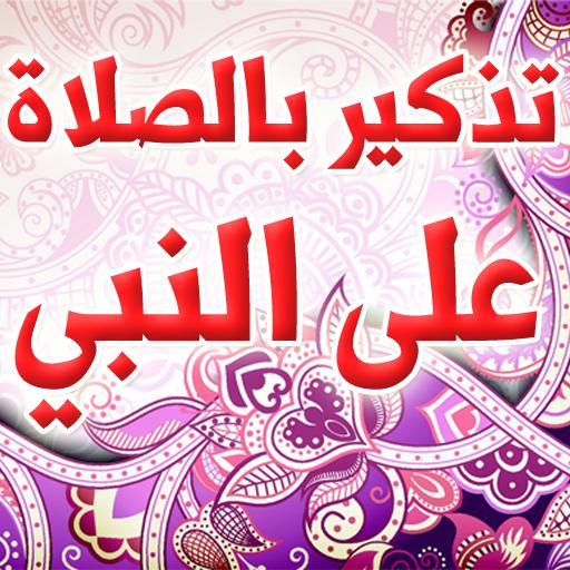 遊戲App|تذكير بالصلاة على النبي LOGO-3C達人阿輝的APP