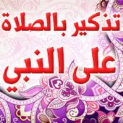 تذكير بالصلاة على النبي