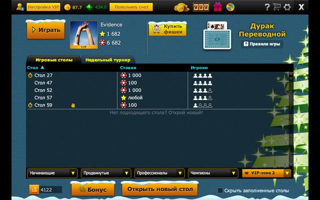 В переводного дурака 52 карты играть онлайн honest casino online