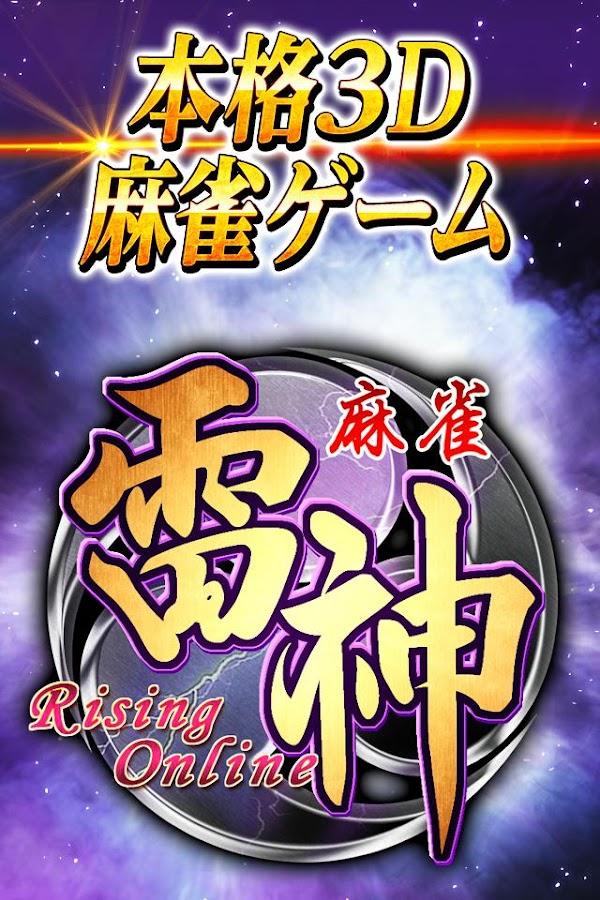 麻雀 雷神 -Rising-|無料で楽しめる本格3D麻雀- screenshot