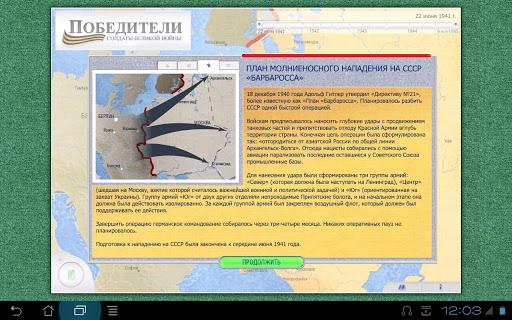 ПОБЕДИТЕЛИ screenshot 1