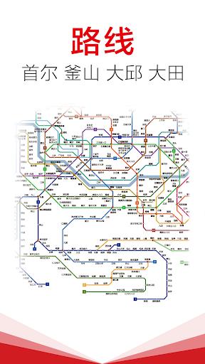 韩国地铁-首尔地铁路线图,韩国旅游地图,韩游网地铁APP