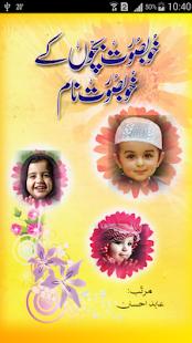 Bachon Kay Khoobsurat Naam - náhled