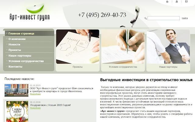 Art-invest Group инвестиционная компания