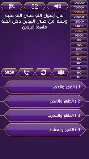 益智必備免費app推薦|من سيربح المليون الاسلامية線上免付費app下載|3C達人阿輝的APP