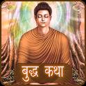 Buddha Katha in Hindi icon