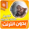الشيخ نورين محمد صديق القران الكريم بدون نت