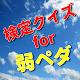 検定クイズfor弱虫ペダルの無料アプリゲーム Download on Windows