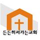든든히서가는교회 for PC Windows 10/8/7