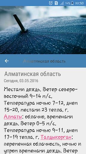 免費下載天氣APP|Погода.kz app開箱文|APP開箱王