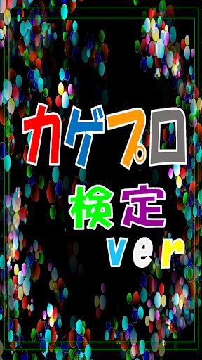 【無料】マニアック検定 for カゲプロ検定