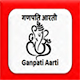 Download Ganpati Aarti/ गणपति आरती For PC Windows and Mac