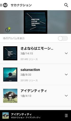無料音乐Appのmysoundプレーヤー|記事Game