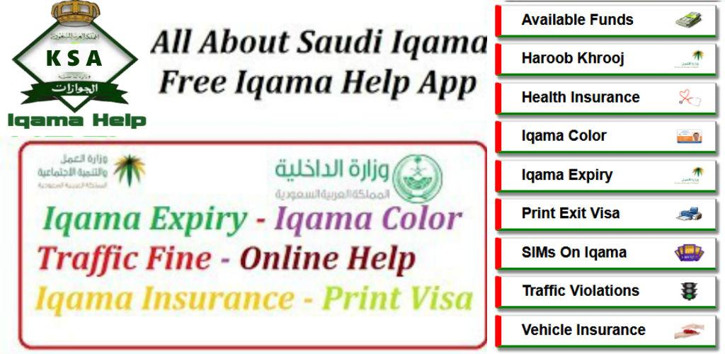 Download Iqama Help KSA APK latest version app for android devices