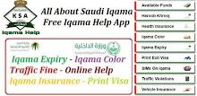 Download Saudi Iqama and Visa Check APK latest version app for
