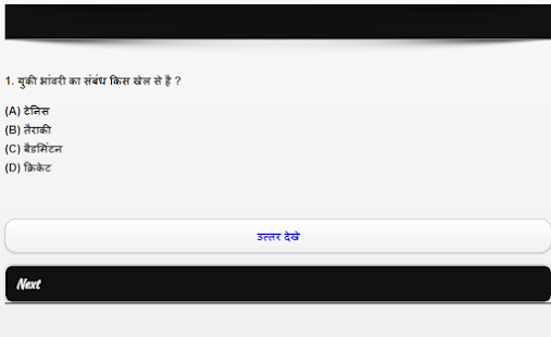 Download खेल कूद से संबंधित सामान्य ज्ञान Sport G K Hindi For PC Windows and Mac apk screenshot 2
