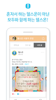 Screenshot of 헬스온 2.0 (Health-On)