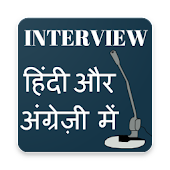 Interview in English and Hindi