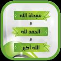 Ramadan Tasbih Live Wallpaper icon