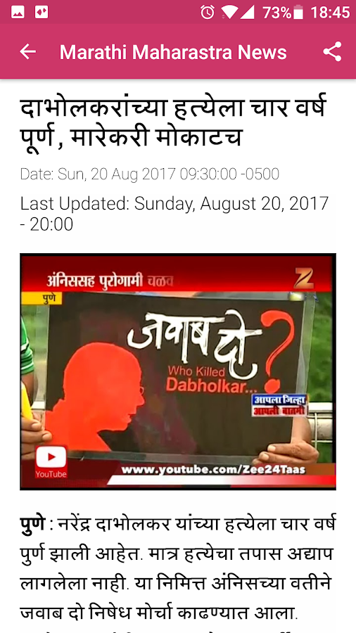 Marathi News - Android Apps on Google Play