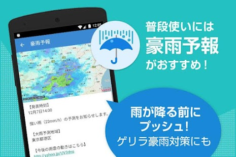 Download 防災速報 For PC Windows and Mac apk screenshot 4