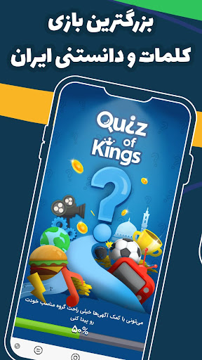 Quiz Of Kings screenshots apkspray 1