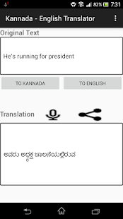 Kannada - English Translator - náhled