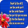 Hindi Suvichar {Anmol Vachan} Latest...